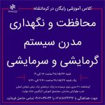 kermanshah workshop