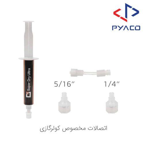 اتصالات مخصوص تزریق محلول رفع رطوبت به انتواع سیستم های تراکمی
